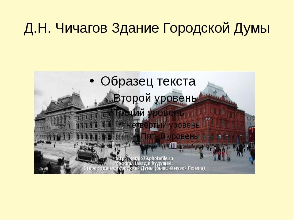 Д.Н. Чичагов Здание Городской Думы