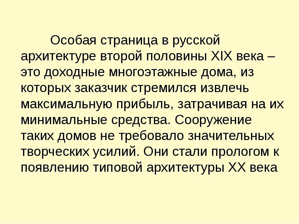 Особая страница в русской архитектуре второй половины XIX века – это доходны...