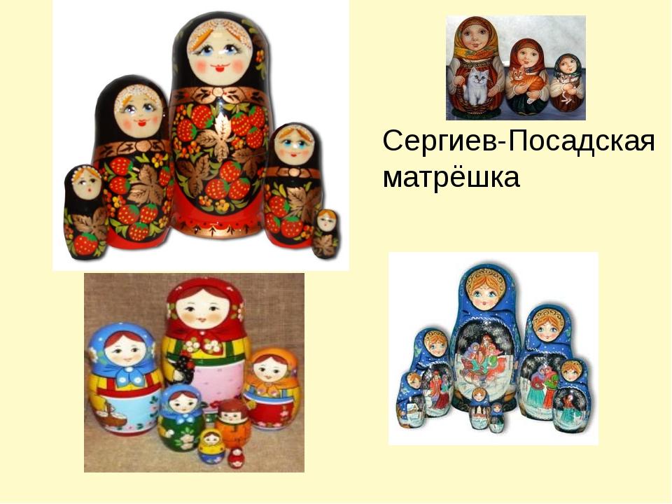 Сергиев-Посадская матрёшка
