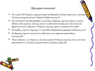 Примеры сочинений По мнению М.Горького, «русский язык необыкновенно богат нар