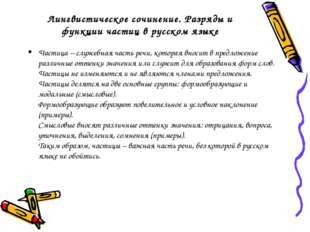 Лингвистическое сочинение. Разряды и функции частиц в русском языке Частица –