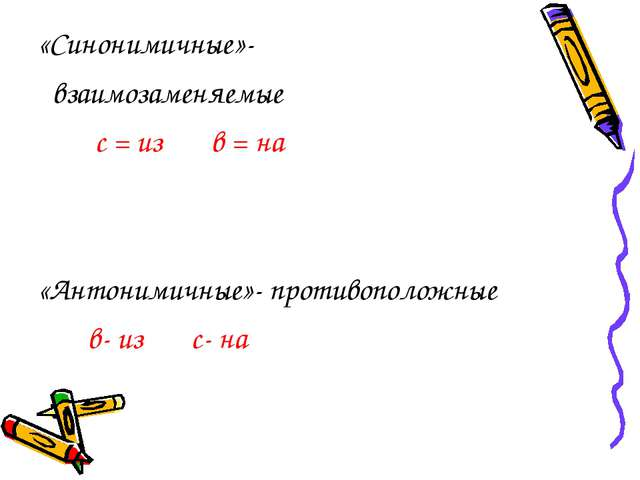 «Синонимичные»- взаимозаменяемые с = из в = на «Антонимичные»- противоположн...