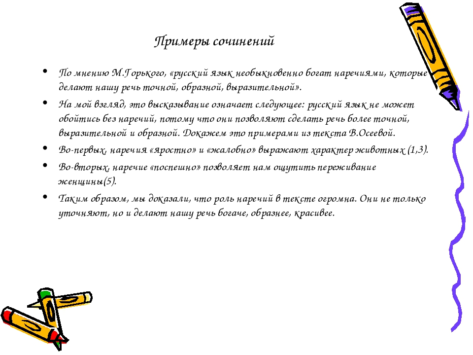 Примеры сочинений По мнению М.Горького, «русский язык необыкновенно богат нар...