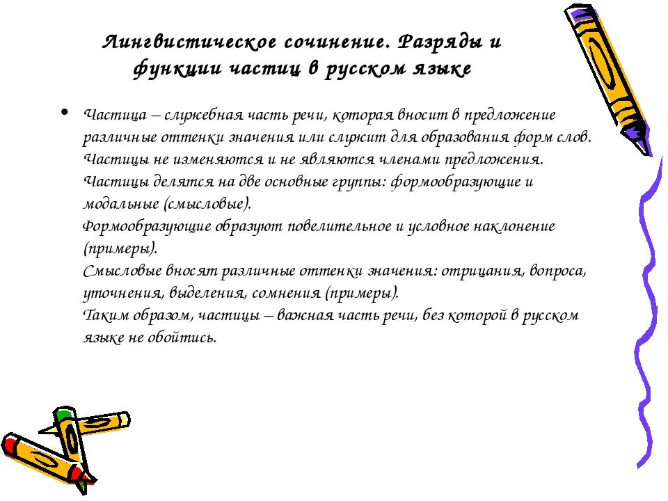 Лингвистическое сочинение. Разряды и функции частиц в русском языке Частица –...
