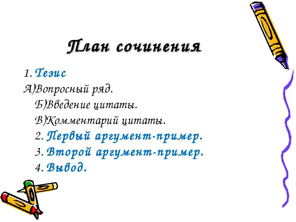 План сочинения 1. Тезис А)Вопросный ряд. Б)Введение цитаты. В)Комментарий цит...