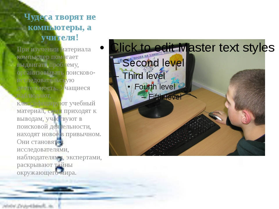 Чудеса творят не компьютеры, а учителя! При изучении материала компьютер помо...
