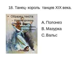 18. Танец- король танцев XIX века. Полонез Мазурка Вальс