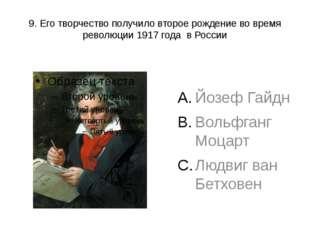 9. Его творчество получило второе рождение во время революции 1917 года в Рос