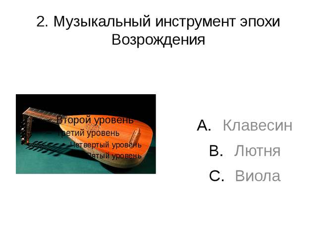 2. Музыкальный инструмент эпохи Возрождения Клавесин Лютня Виола