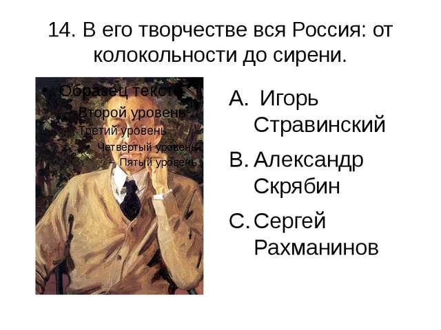 14. В его творчестве вся Россия: от колокольности до сирени. Игорь Стравински...
