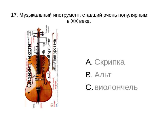 17. Музыкальный инструмент, ставший очень популярным в XX веке. Скрипка Альт...