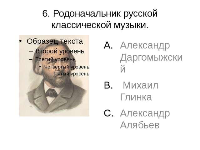 6. Родоначальник русской классической музыки. Александр Даргомыжский Михаил Г...