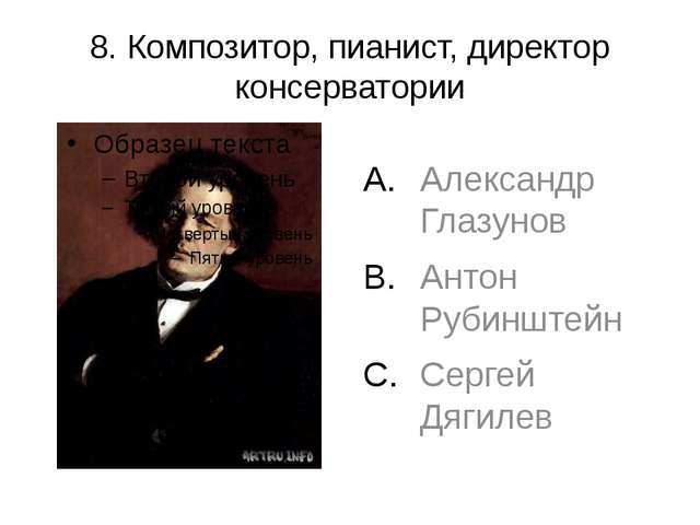 8. Композитор, пианист, директор консерватории Александр Глазунов Антон Рубин...