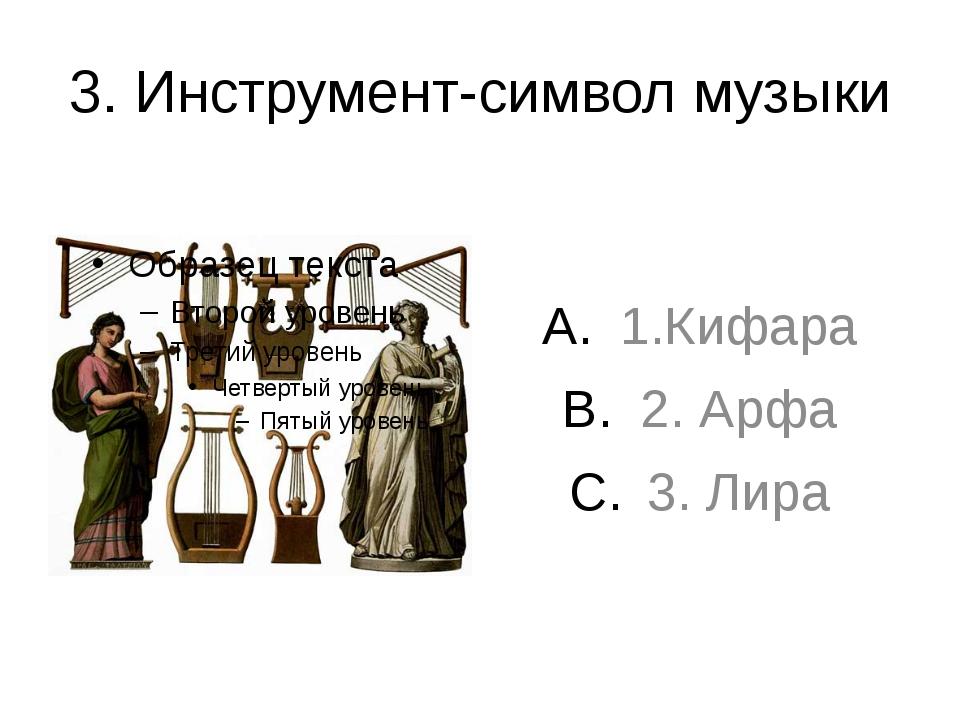 3. Инструмент-символ музыки 1.Кифара 2. Арфа 3. Лира