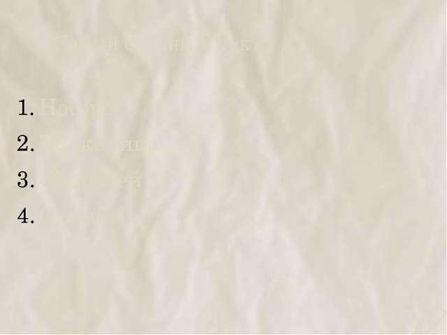 3. Самый сильный жук Носорог Жужелица Скарабей Олень 