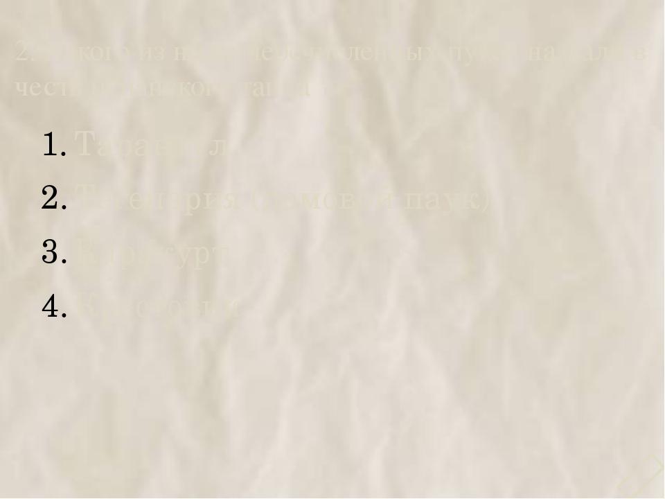 2. Какого из ниже перечисленных пуков назвали в честь испанского танца Тарант...