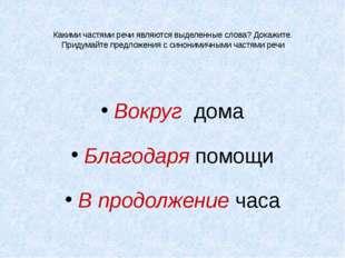 Какими частями речи являются выделенные слова? Докажите. Придумайте предложен