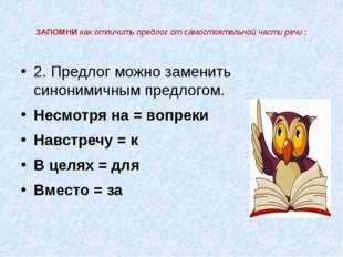 ЗАПОМНИ как отличить предлог от самостоятельной части речи : 2. Предлог можно