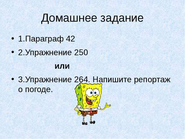Домашнее задание 1.Параграф 42 2.Упражнение 250 или 3.Упражнение 264. Напишит...