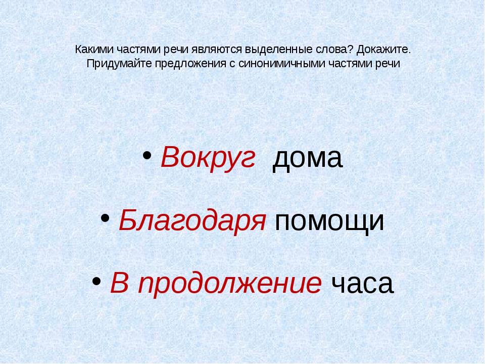 Какими частями речи являются выделенные слова? Докажите. Придумайте предложен...