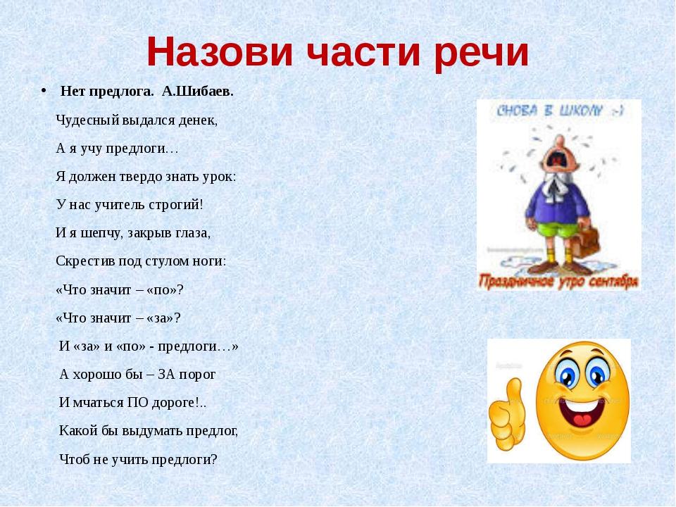 Назови части речи Нет предлога. А.Шибаев. Чудесный выдался денек, А я учу пре...