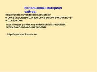 Использован материал сайтов: http://yandex.ru/yandsearch?p=3&text=%D0%B1%D0%B