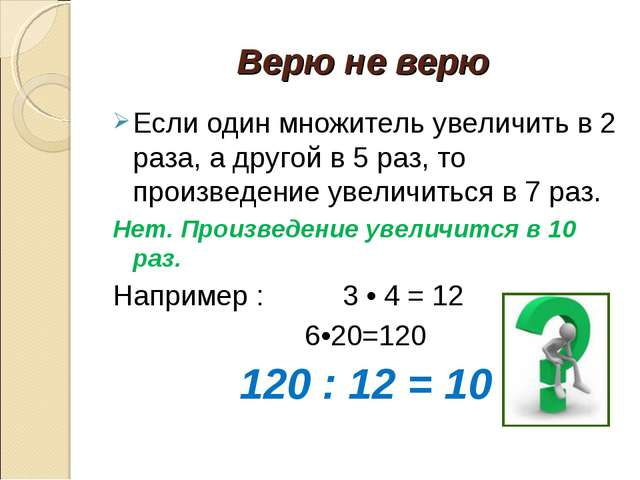 Верю не верю Если один множитель увеличить в 2 раза, а другой в 5 раз, то про...