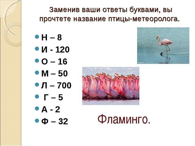 Заменив ваши ответы буквами, вы прочтете название птицы-метеоролога. Н – 8 И...