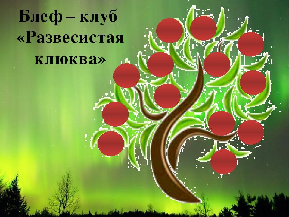 Блеф – клуб «Развесистая клюква» http://www.lenagold.ru/fon/clipart/a/apel/ap...