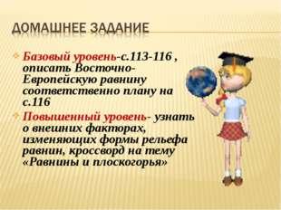 Базовый уровень-с.113-116 , описать Восточно-Европейскую равнину соответствен