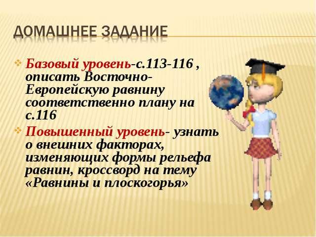 Базовый уровень-с.113-116 , описать Восточно-Европейскую равнину соответствен...