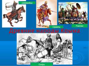киммерийцы Скифы Сарматы Римляне