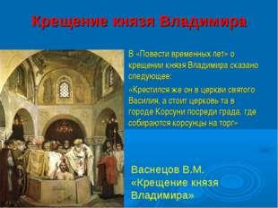 Крещение князя Владимира В «Повести временных лет» о крещении князя Владимира