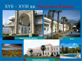 Воронцовский дворец Ялта Ливадийский дворец