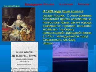 Вхождение Крыма в состав России В 1783 году Крым вошел в состав России. С эт