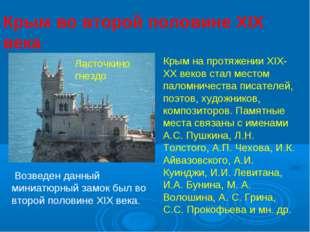 Крым во второй половине XIX века Возведен данный миниатюрный замок был во вт