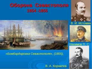 Оборона Севастополя 1854 -1855 Нахимов П. С. В. И. Истомин «Бомбардировка Се