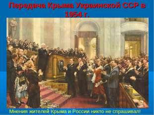 Передача Крыма Украинской ССР в 1954 г. Мнения жителей Крыма и России никто н