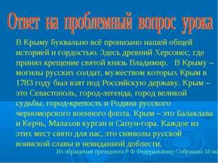 В Крыму буквально всё пронизано нашей общей историей и гордостью. Здесь древн