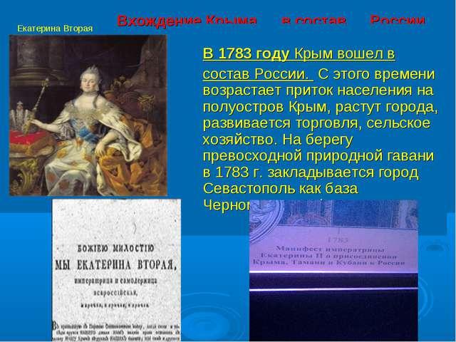 Вхождение Крыма в состав России В 1783 году Крым вошел в состав России. С эт...