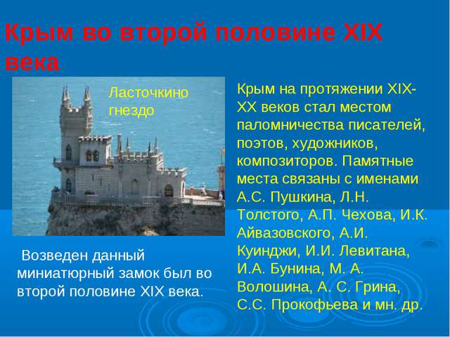 Крым во второй половине XIX века Возведен данный миниатюрный замок был во вт...