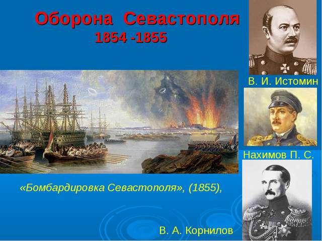 Оборона Севастополя 1854 -1855 Нахимов П. С. В. И. Истомин «Бомбардировка Се...