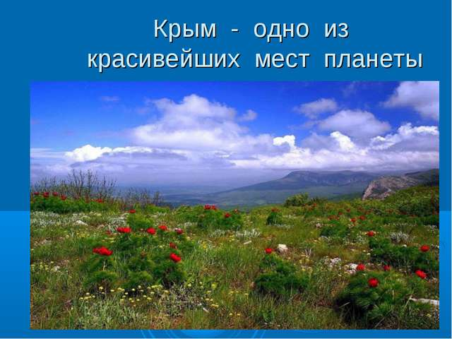 Крым - одно из красивейших мест планеты