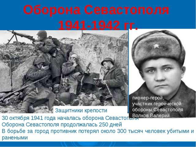 30 октября 1941 года началась оборона Севастополя Оборона Севастополя продолж...