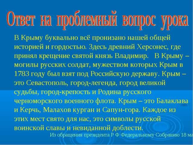 В Крыму буквально всё пронизано нашей общей историей и гордостью. Здесь древн...