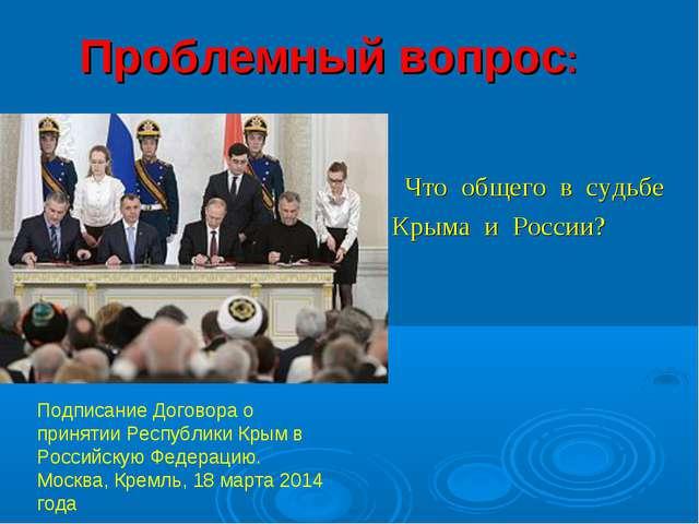 Проблемный вопрос: Что общего в судьбе Крыма и России? Подписание Договора о...