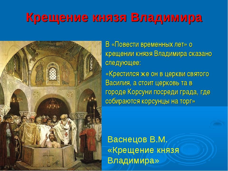 Крещение князя Владимира В «Повести временных лет» о крещении князя Владимира...