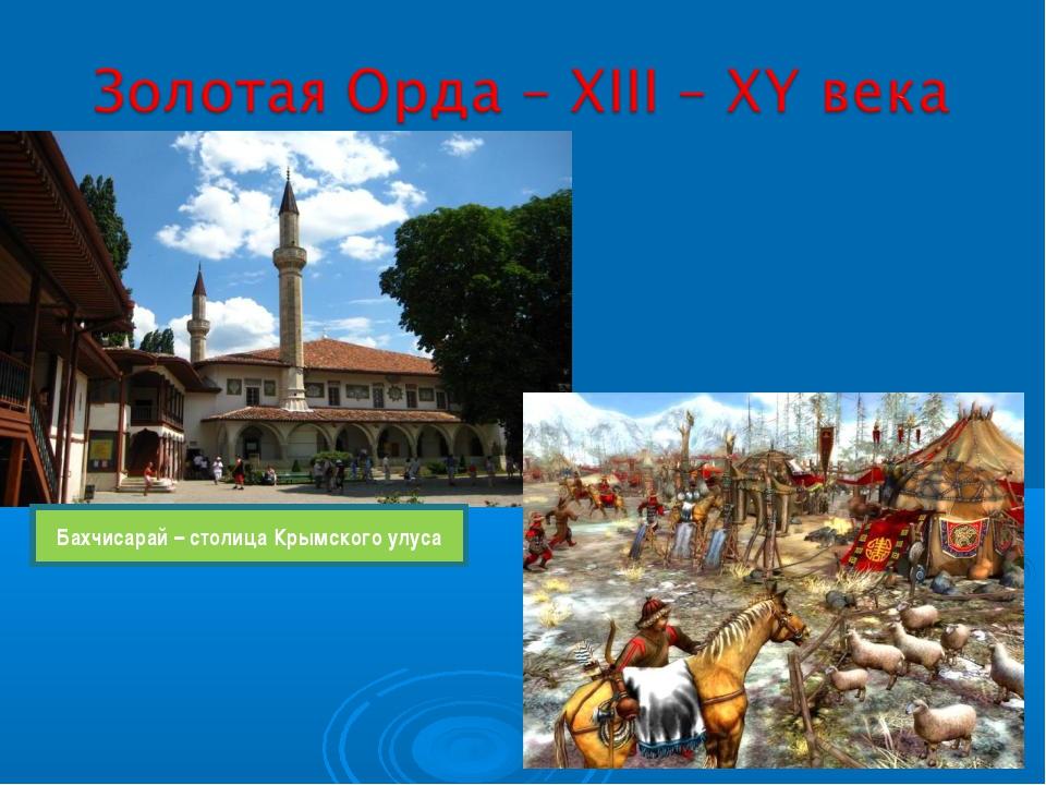 Бахчисарай – столица Крымского улуса
