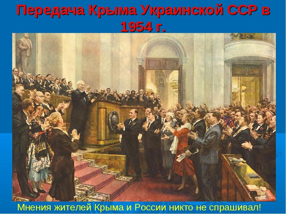 Передача Крыма Украинской ССР в 1954 г. Мнения жителей Крыма и России никто н...