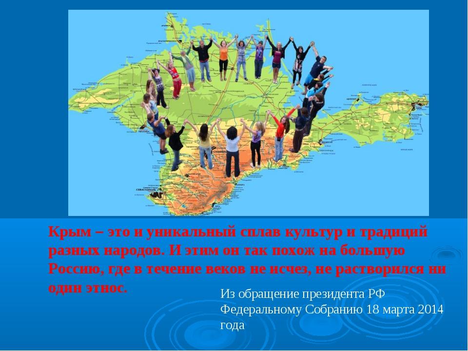 Крым – это и уникальный сплав культур и традиций разных народов. И этим он та...